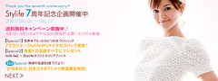 20070601 Stylife 7th Anniversary banner