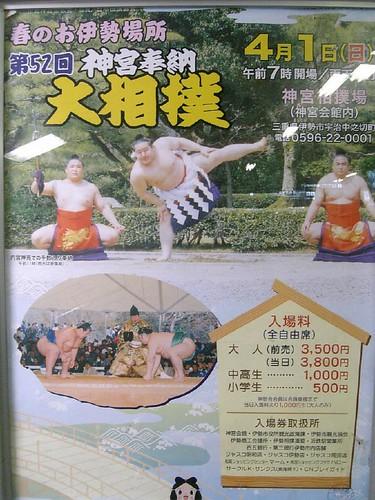 Haru no O-Ise Basho