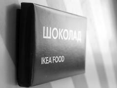 Шоколад (Alexey Rogozhin) Tags: russia sonydsch5