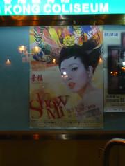 Sammi Show MI 見に行きました。