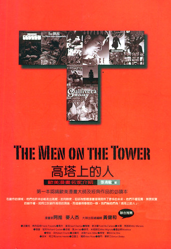 高塔上的人 THE MAN ON THE TOWER