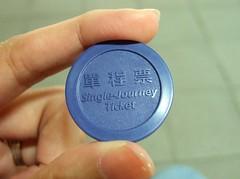 台北捷運代幣