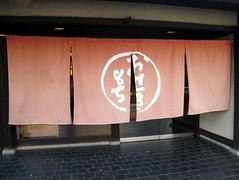 京都・城南宮55 おせきもち2 大きな暖簾
