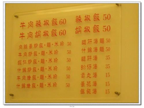 辣椒飯 003-1