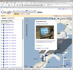 A Note for How to Geotagging (earthhopper) Tags: japan google flickr googlemaps rss map mashup howto  okinawa  geotag chatan geotagging  georss