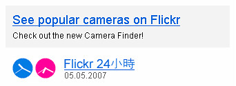 Flickr 24 Hours Traditional Chinese