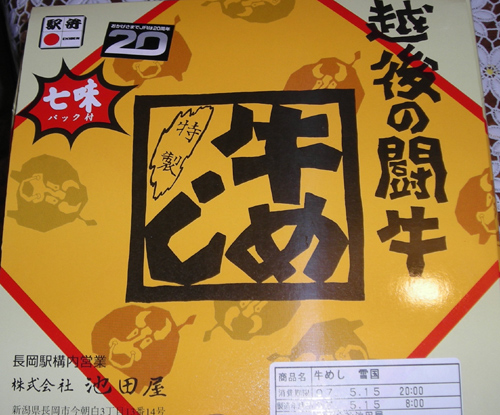 gyuumeshi