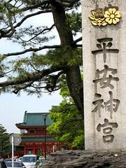 2007.5.12 平安神宮1 応天門(神門)