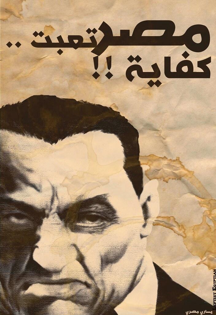 مصر تعبت .. كفاية !!!