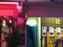 Keong Saik Road - House Number 35A