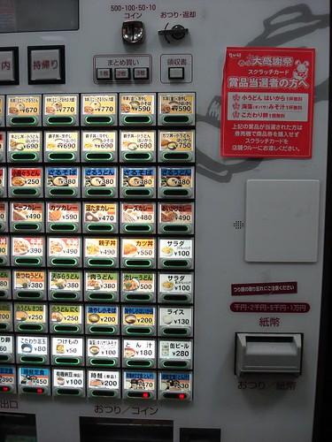Maquina de comida del Yoshinoya