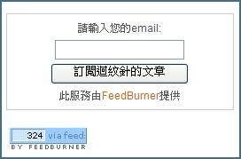 email訂閱文章