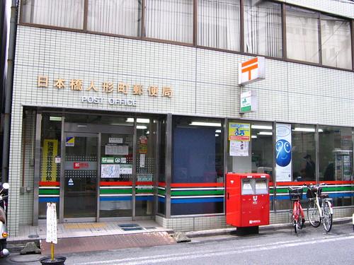 郵便局(日本橋人形町) │ 場所 │ 無料写真素材