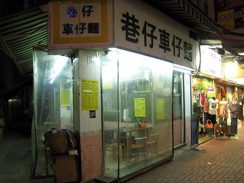 Noodle shop on the corner