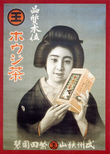 Japanese Tea ad, 1930s