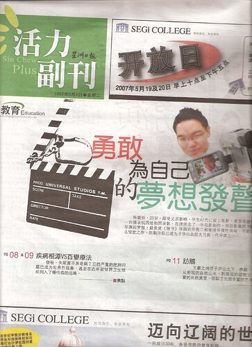 Sin Chew Interview