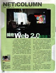 ezone NET:Column 擁抱Web 2.0無發達