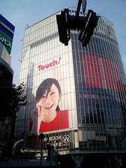 Nintendo DS Ads at Shibuya featuring Utada (digitalbear) Tags: nintendo tokyo japan hikaru utada ads