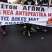 GREECE-ATHENS-STRIKE