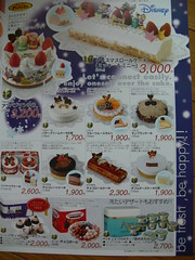be fresh, be happy! (highglosshighs) Tags: 2005 christmas cake japan december fresh engrish  toyama connect fukumitsu valor