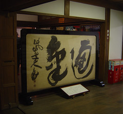 zen calligraphy of the rinzai school; kyoto, japan