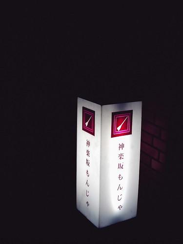 Xiaostyleその42:神楽坂編 4