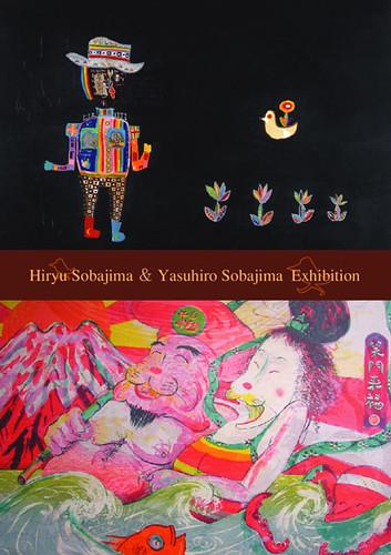 ■ 傍嶋飛龍・傍嶋康博 子と父の絵画展 ■2007