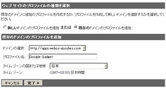 Google Gadget 用プロファイルの追加