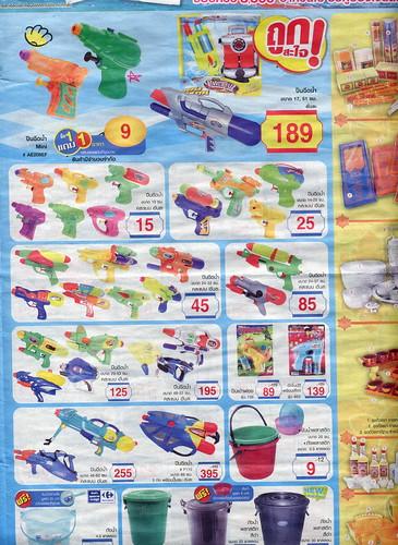 Songkran pistol
