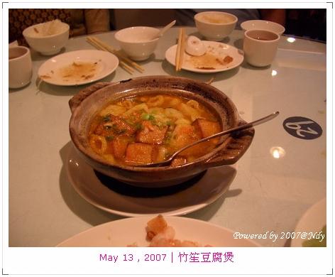 竹笙豆腐煲