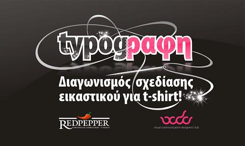 typogραφη