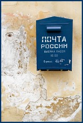 Letter-box (E-mail compatible :-)))