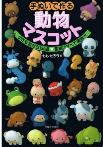 Japanese Felt Mascots- tenuide tsukuru doubutsu masukotto chiisana tomodachi 190 ten