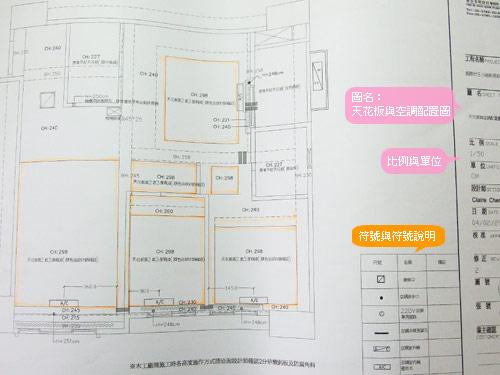 天花板與空調配置圖