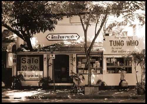 กาแฟตุงฮู, ซอยศาลาแดง