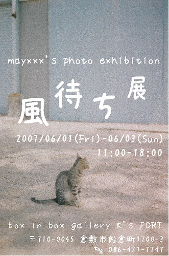 my first photo exhibition