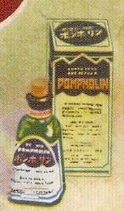 Pompholin for athlete's foot, 1930s