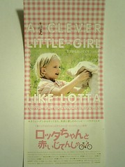 Lotta flyttar hemifrn (latekommer) Tags: cameraphone cinema film movie tickets ticketstubs tokyo sweden lotta movietickets  astridlindgren swedishfilm lottaflyttarhemifrn