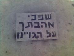 on  bus station (srsandaria) Tags: jerusalem busstation grafitty  palestin