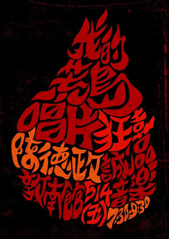 poster-big