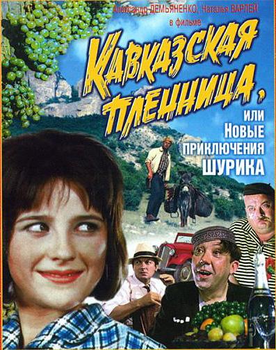 401065-Kavkazkaja_plennitsa