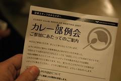 カレー部例会ネタフル専属カメラマン手記