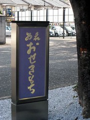 京都・城南宮54 おせきもち1