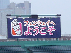 Dunkin' Donuts Ad at Fenway Park