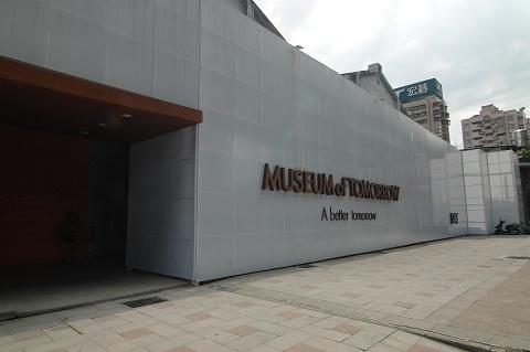 明日博物館17