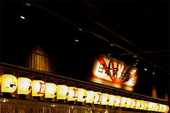 Japan Regeneration Pub