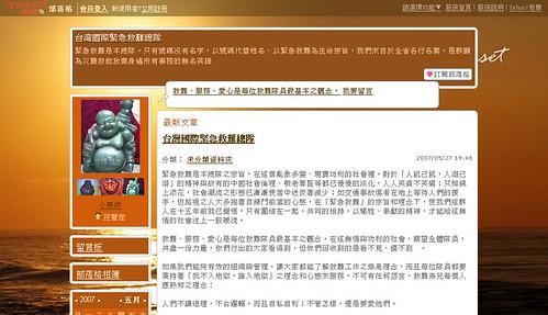 台灣國際緊急救難總隊