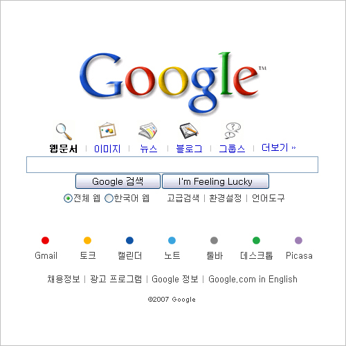 new face of google kr