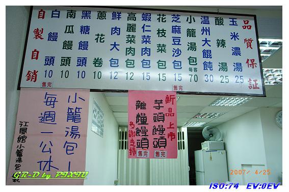 基隆江風館湯包 (3)