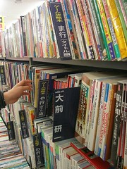 Kagoshima Book Off
